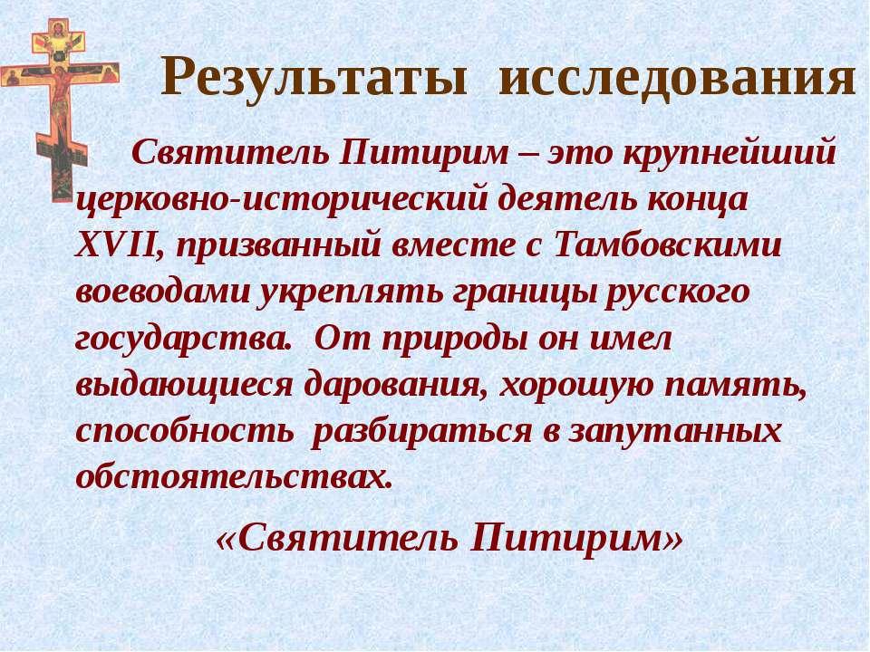Святитель Питирим – это крупнейший церковно-исторический деятель конца XVII, ...