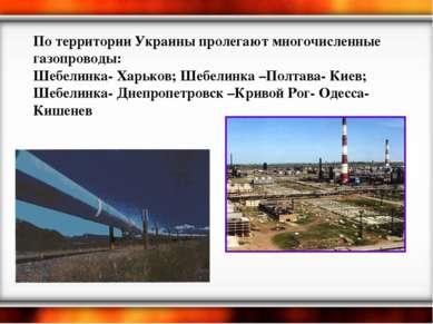По территории Украины пролегают многочисленные газопроводы: Шебелинка- Харько...