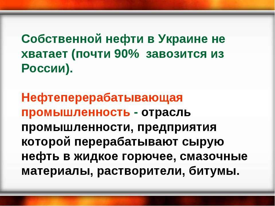 Собственной нефти в Украине не хватает (почти 90% завозится из России). Нефте...