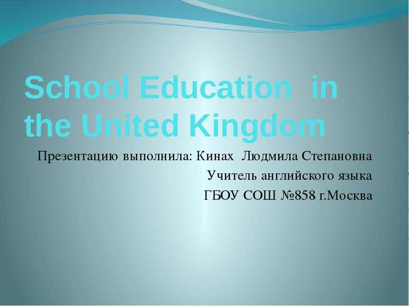 School Education in the United Kingdom Презентацию выполнила: Кинах Людмила С...
