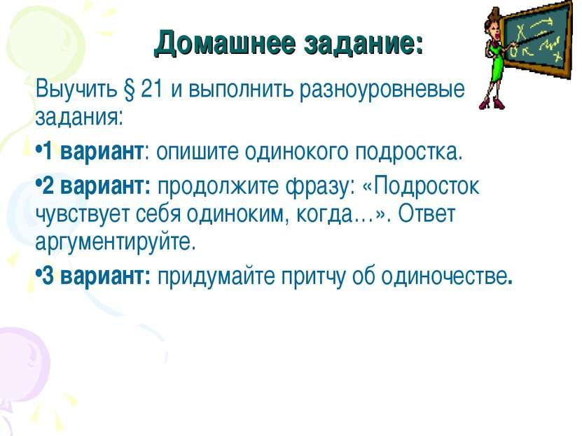Домашнее задание: Выучить § 21 и выполнить разноуровневые задания: 1 вариант:...