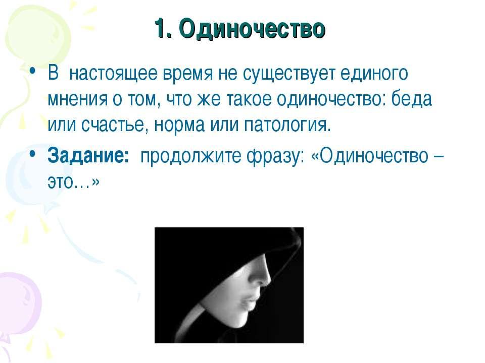 1. Одиночество В настоящее время не существует единого мнения о том, что же т...
