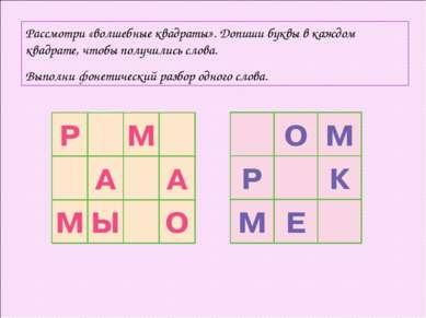 Рассмотри «волшебные квадраты». Допиши буквы в каждом квадрате, чтобы получил...