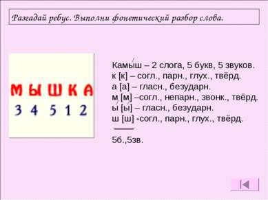 Разгадай ребус. Выполни фонетический разбор слова. Камыш – 2 слога, 5 букв, 5...