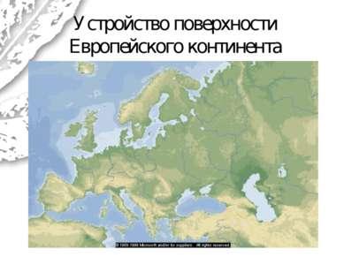 Устройство поверхности Европейского континента
