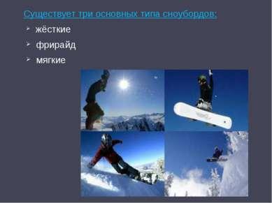 Существует три основных типа сноубордов: жёсткие фрирайд мягкие