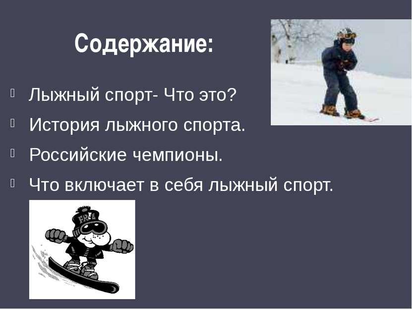 Содержание: Лыжный спорт- Что это? История лыжного спорта. Российские чемпион...