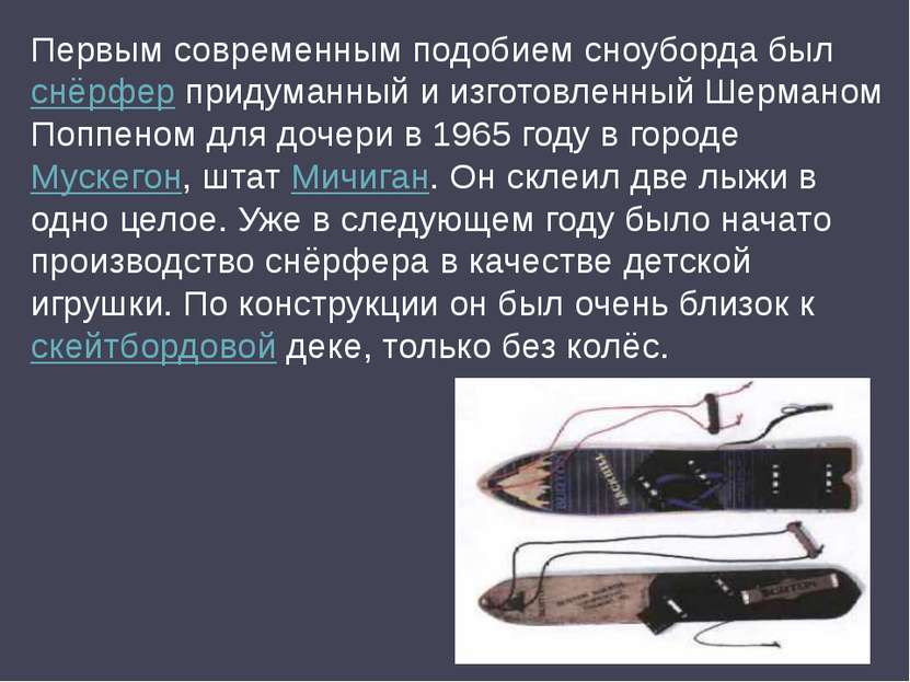 Первым современным подобием сноуборда был снёрфер придуманный и изготовленный...