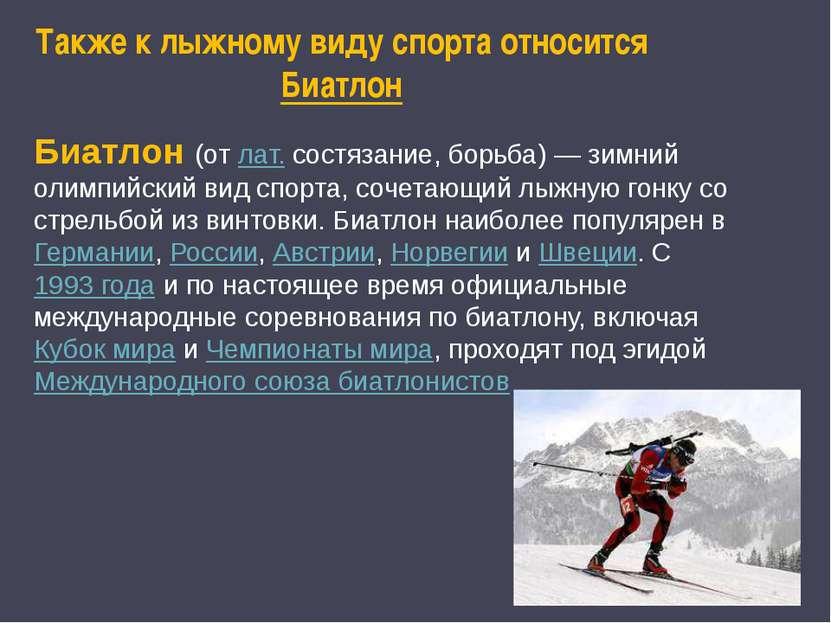 Также к лыжному виду спорта относится Биатлон Биатлон (от лат. состязание, бо...