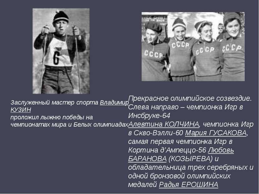 Заслуженный мастер спорта Владимир КУЗИН проложил лыжню победы на чемпионатах...