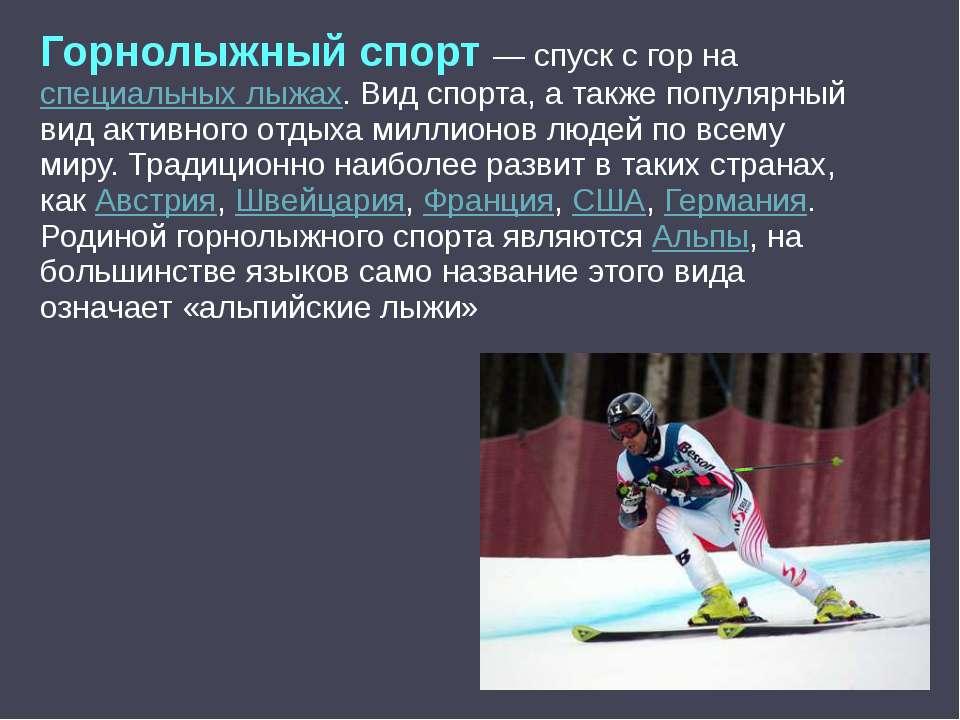 Горнолыжный спорт — спуск с гор на специальных лыжах. Вид спорта, а также поп...