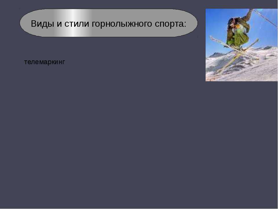 Виды и стили горнолыжного спорта: