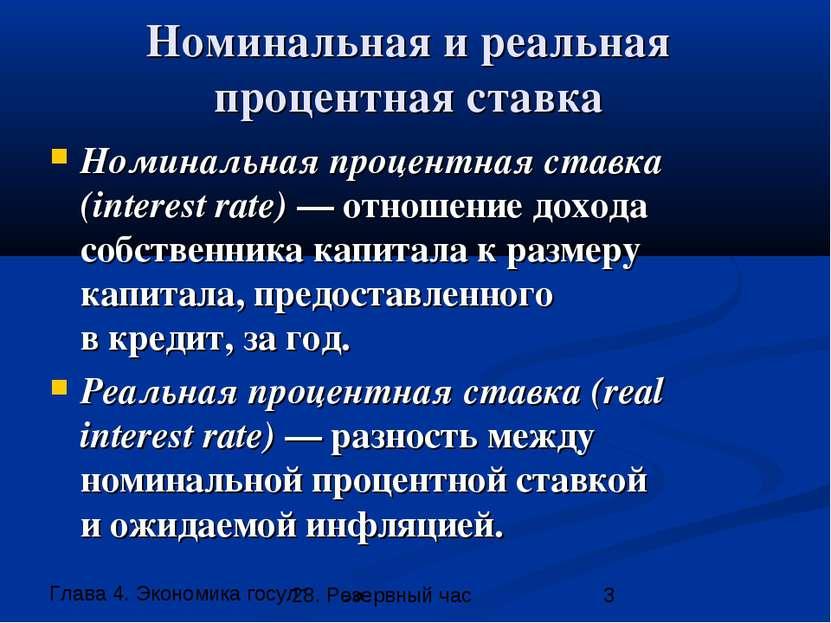 Номинальная и реальная процентная ставка Номинальная процентная ставка (inter...