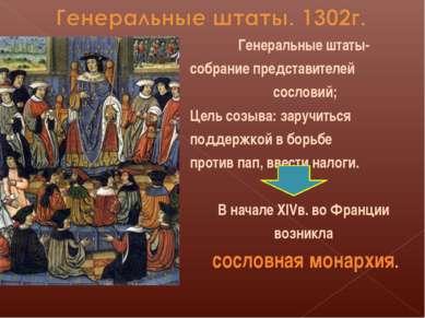 Генеральные штаты- собрание представителей сословий; Цель созыва: заручиться ...