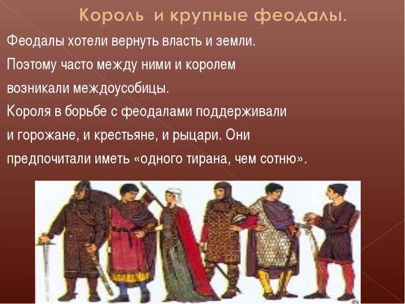 Феодалы хотели вернуть власть и земли. Поэтому часто между ними и королем воз...