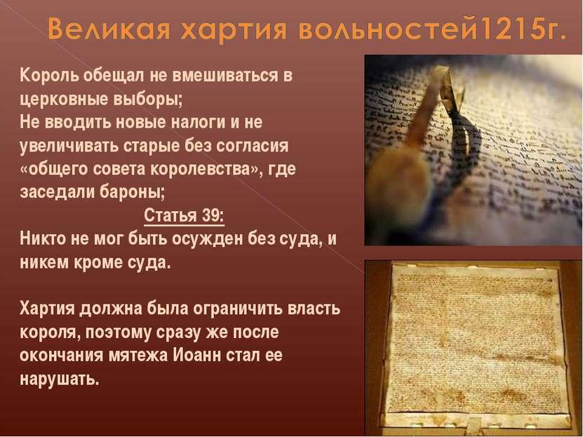 Король обещал не вмешиваться в церковные выборы; Не вводить новые налоги и не...