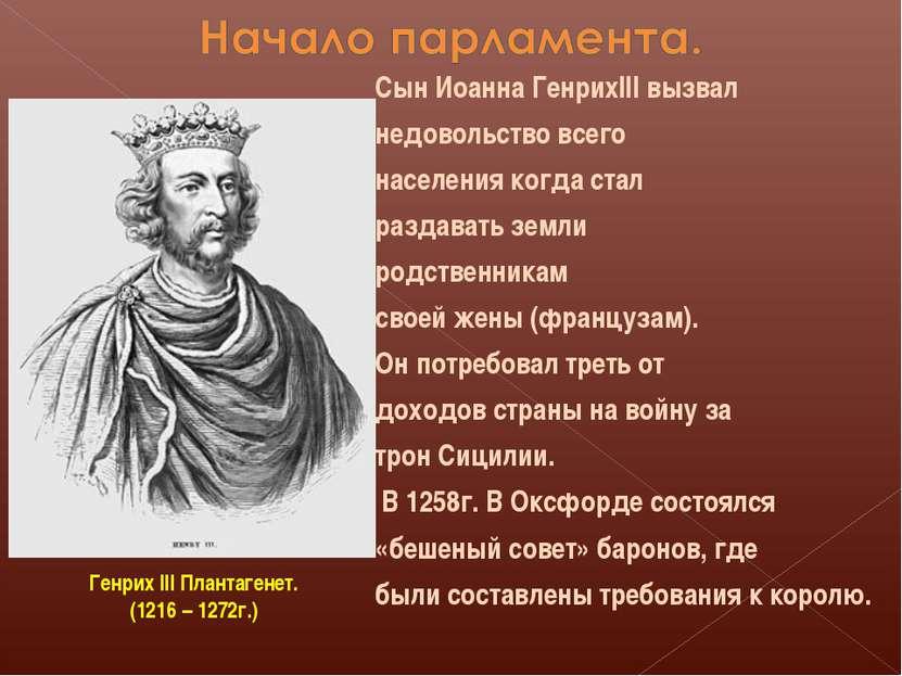 Сын Иоанна ГенрихIII вызвал недовольство всего населения когда стал раздавать...