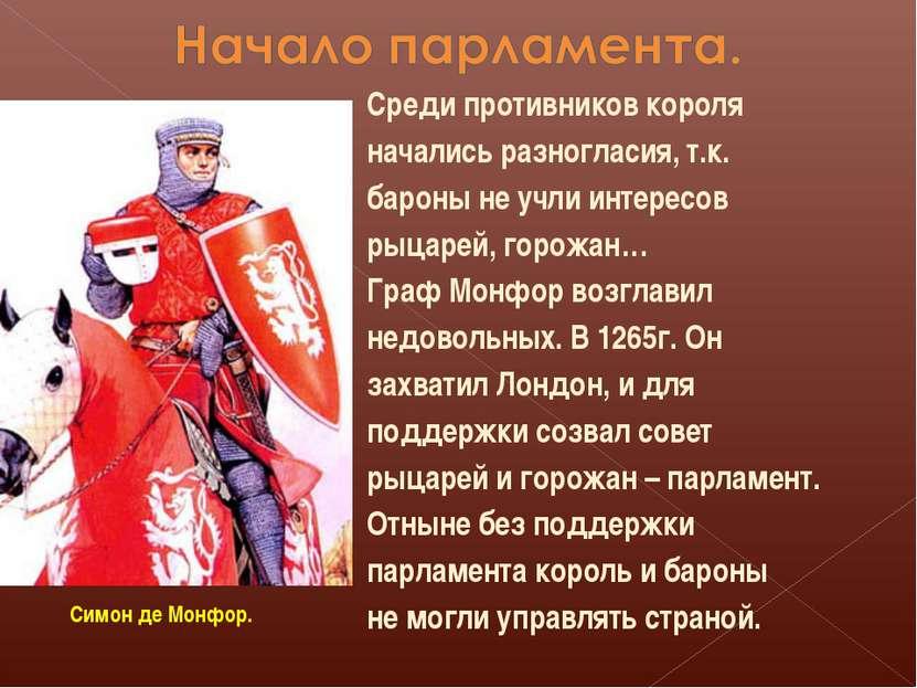 Среди противников короля начались разногласия, т.к. бароны не учли интересов ...