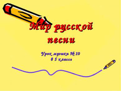 Мир русской песни Урок музыки № 10 в 5 классе
