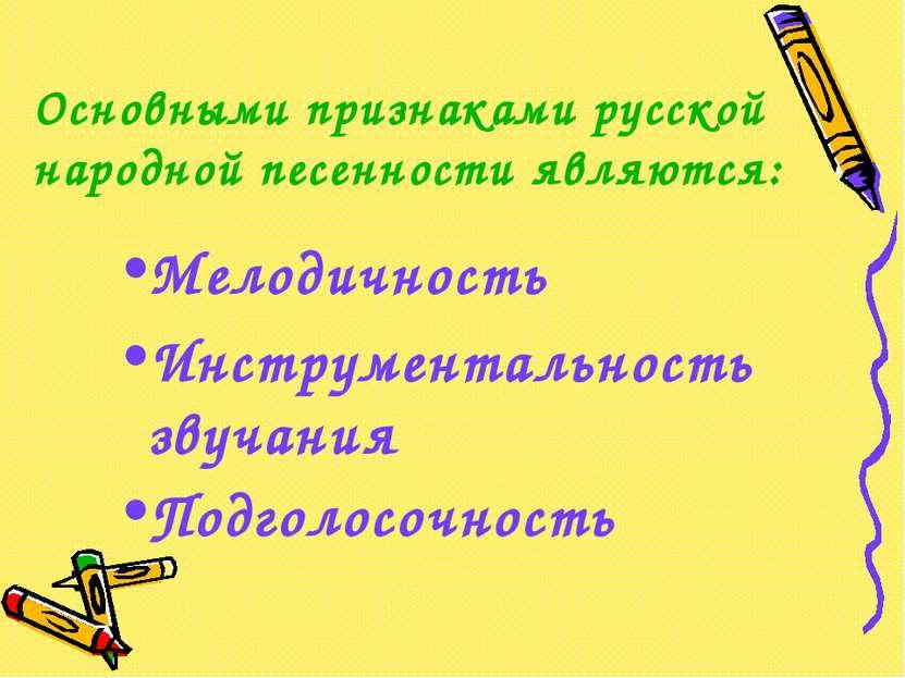 Основными признаками русской народной песенности являются: Мелодичность Инстр...