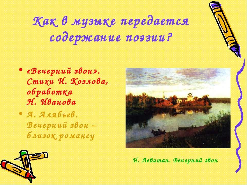 Как в музыке передается содержание поэзии? «Вечерний звон». Стихи И. Козлова,...