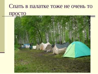 Спать в палатке тоже не очень то просто