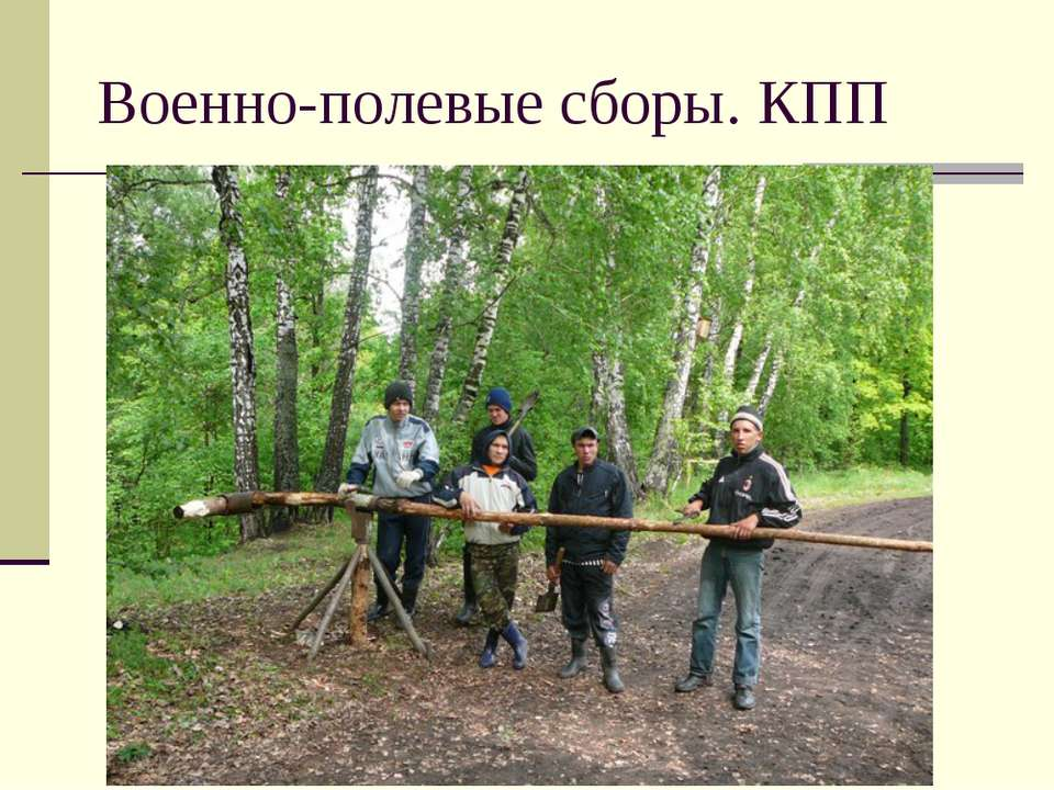 Военно-полевые сборы. КПП