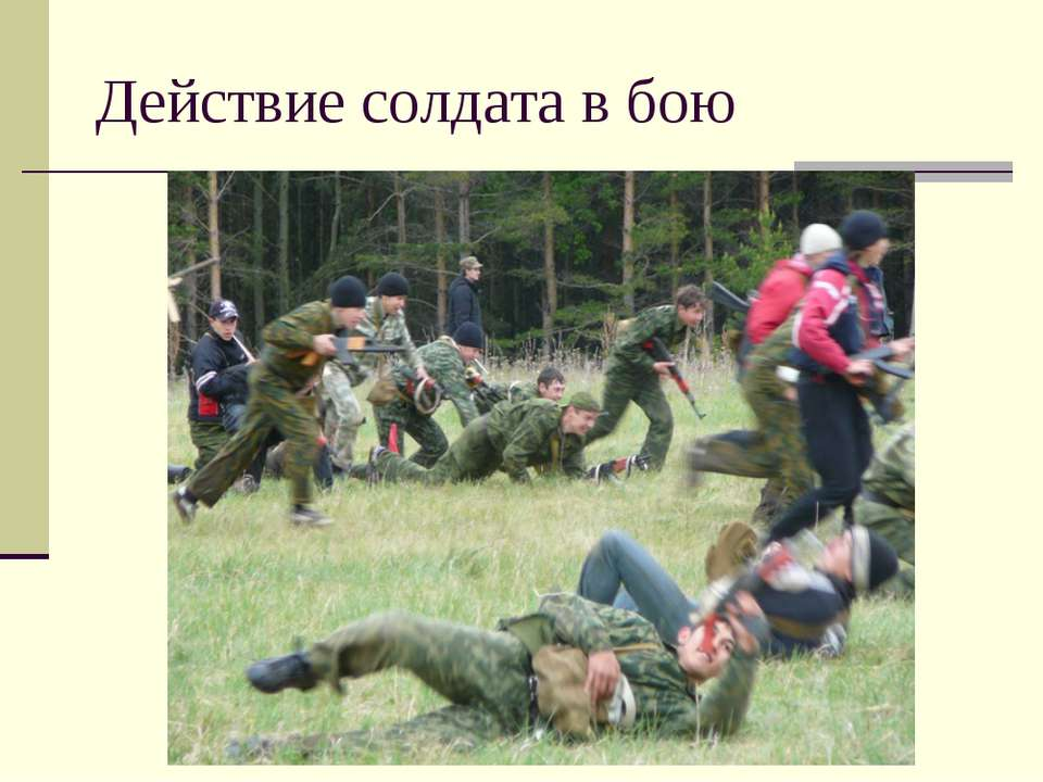 Действие солдата в бою