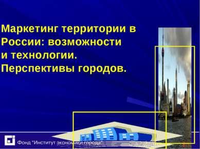 Маркетинг территории в России: возможности и технологии. Перспективы городов.