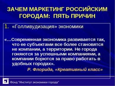 ЗАЧЕМ МАРКЕТИНГ РОССИЙСКИМ ГОРОДАМ: ПЯТЬ ПРИЧИН «Голливудизация» экономики «…...