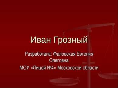Разработала: Фаловская Евгения Олеговна МОУ «Лицей №4» Московской области Ива...