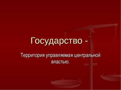 Государство - Территория управляемая центральной властью.