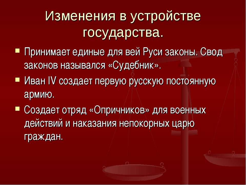Изменения в устройстве государства. Принимает единые для вей Руси законы. Сво...