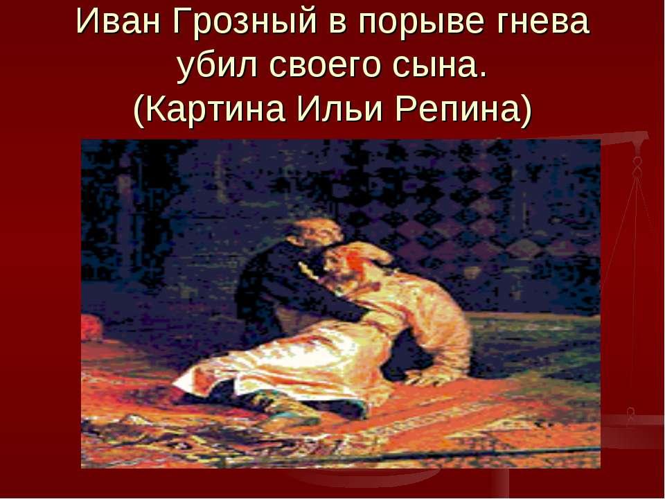 Иван Грозный в порыве гнева убил своего сына. (Картина Ильи Репина)