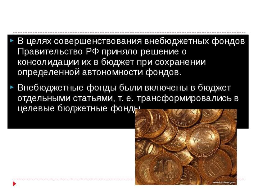 В целях совершенствования внебюджетных фондов Правительство РФ приняло решени...