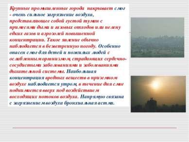 Крупные промышленные города накрывает смог - очень сильное загрязнение воздух...