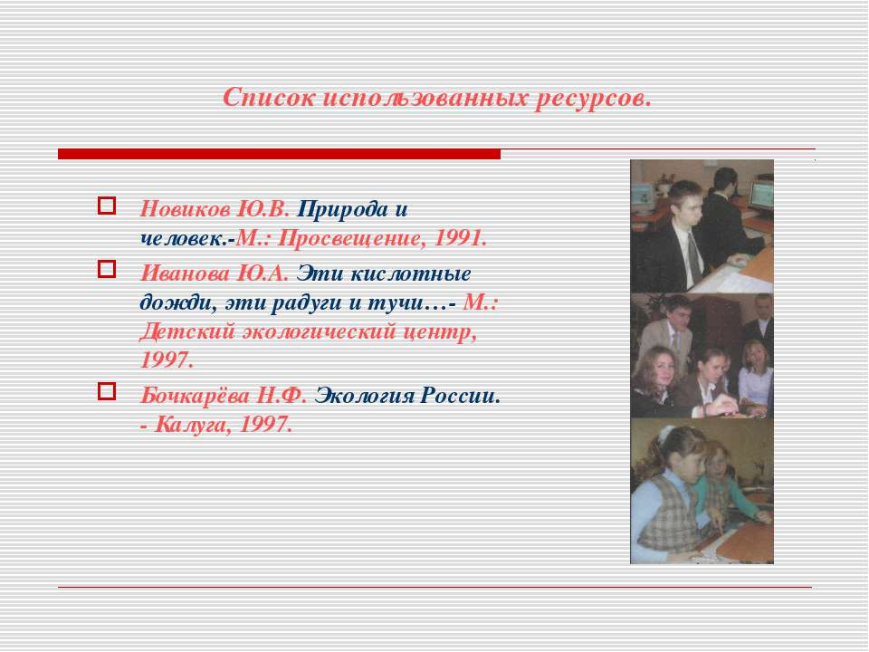 Список использованных ресурсов. Новиков Ю.В. Природа и человек.-М.: Просвещен...