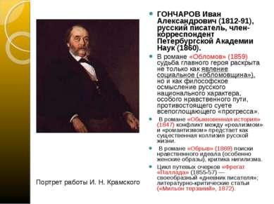 ГОНЧАРОВ Иван Александрович (1812-91), русский писатель, член-корреспондент П...
