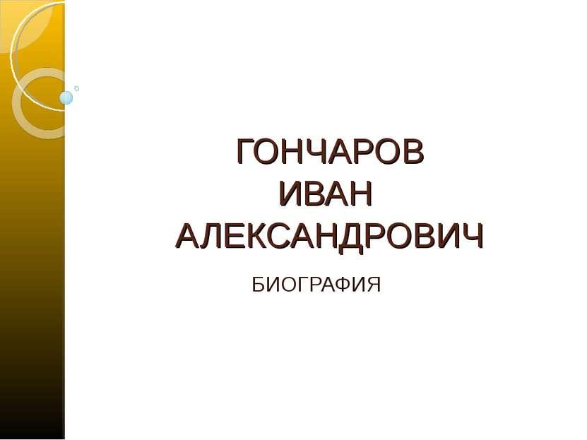 ГОНЧАРОВ ИВАН АЛЕКСАНДРОВИЧ БИОГРАФИЯ