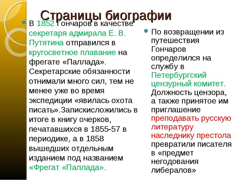 Страницы биографии В 1852 Гончаров в качестве секретаря адмирала Е. В. Путяти...