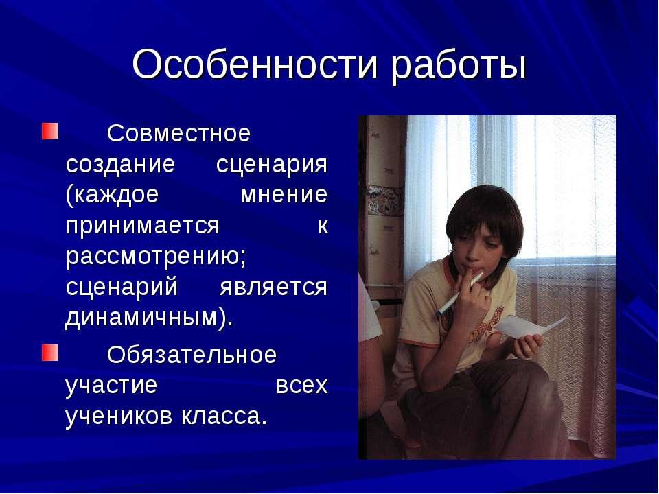 Особенности работы Совместное создание сценария (каждое мнение принимается к ...