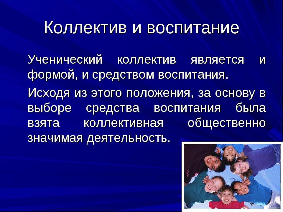 Коллектив и воспитание Ученический коллектив является и формой, и средством в...