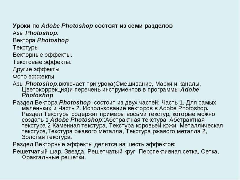 Уроки по Adobe Photoshop состоят из семи разделов Азы Photoshop. Вектора Phot...