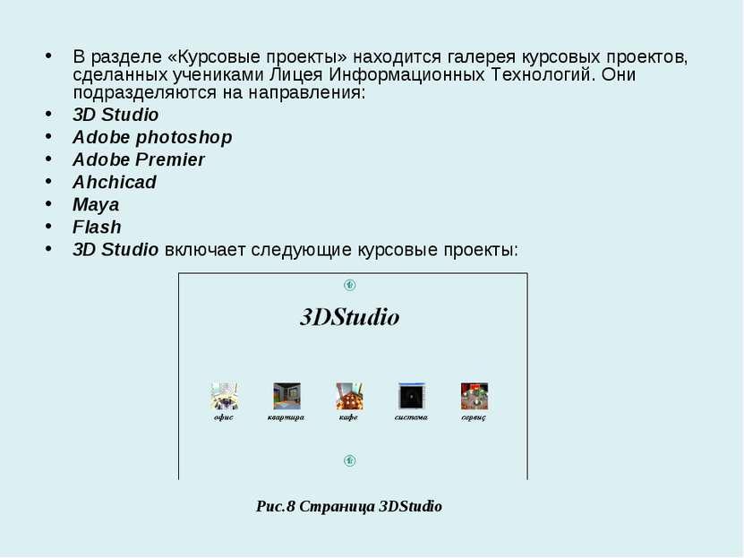 В разделе «Курсовые проекты» находится галерея курсовых проектов, сделанных у...