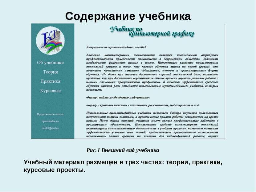 Содержание учебника Рис.1 Внешний вид учебника Учебный материал размещен в тр...