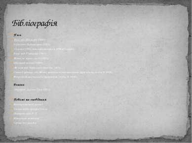 П'єси Віра, або Нігілісти(1880) Герцогиня Падуанськая(1883) Соломія(1891...