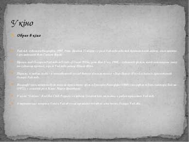 Образ в кіно Уайльд, художня біографія, 1997, Реж. Брайан Гілберт - у ролі Уа...