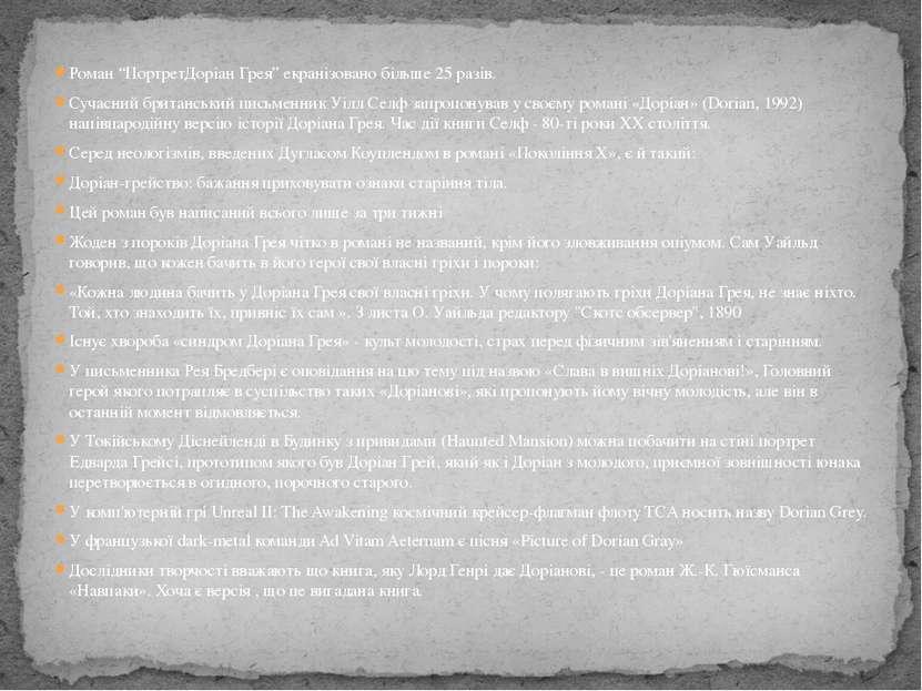 """Роман """"ПортретДоріан Грея"""" екранізовано більше 25 разів. Сучасний британський..."""