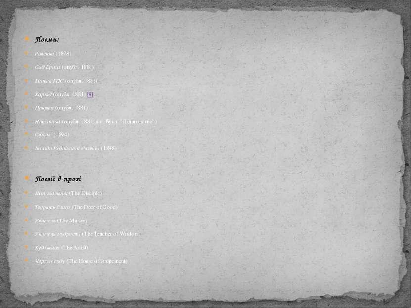 Поеми: Равенна(1878) Сад Ероса(опубл. 1881) Мотив ІТІС(опубл. 1881) Хармід...