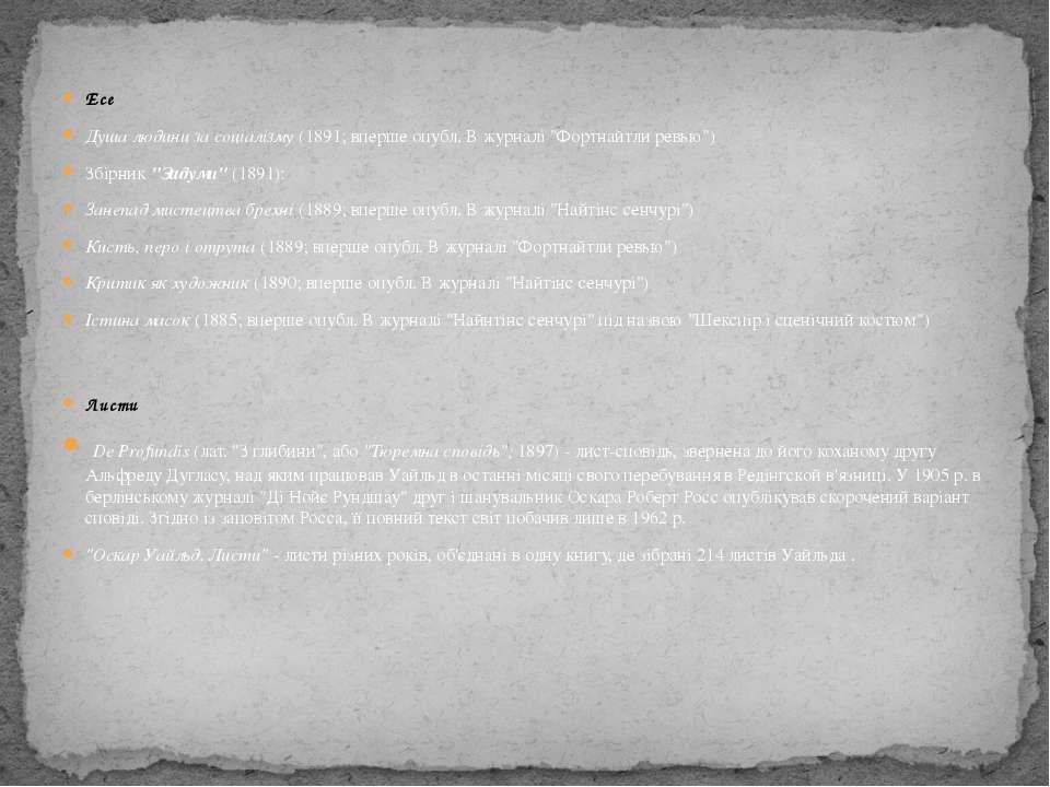 """Есе Душа людини за соціалізму(1891; вперше опубл. В журналі """"Фортнайтли ревь..."""